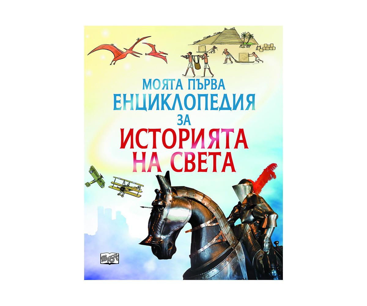 Енциклопедии Издателства Издателство Фют 3800083800743