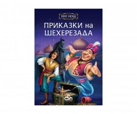 Детска занимателна книжка на Издателство Софтпрес - Приказки на Шехерезада
