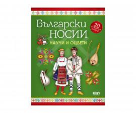 Детска занимателна книжка на Издателство Софтпрес - Български носии Научи и оцвети
