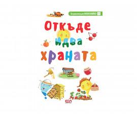 Детска образователна книжка на Издателство Софтпрес - Откъде идва храната Енциклопедия Любознайко