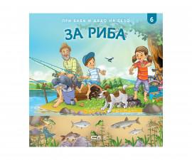 Детска образователна книжка на Издателство Софтпрес - При баба и дядо на село: За риба