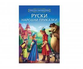 Детска занимателна книжка на Издателство Софтпрес - Приказна съкровищница: Руски народни приказки
