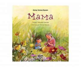 Детска занимателна книжка на Издателство Софтпрес - Мама