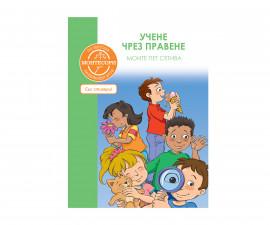 Детска образователна книжка на Издателство Софтпрес - Учене чрез правене: Моите пет сетива (Монтесори)