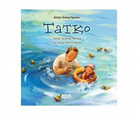 Детска занимателна книжка на Издателство Софтпрес - Татко