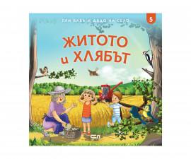 Детска образователна книжка на Издателство Софтпрес - При баба и дядо на село: Житото и хлябът