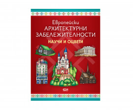 Детска занимателна книжка на Издателство Софтпрес - Европейски архитектурни забележителности Научи и оцвети