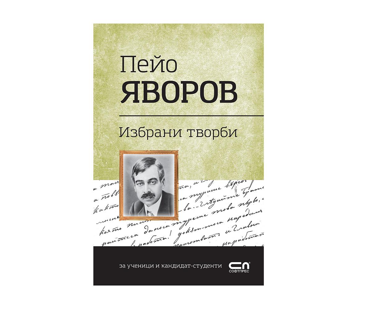 Детска образователна книжка на Издателство Софтпрес - Пейо Яворов Избрани творби