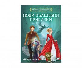 Детска занимателна книжка на Издателство Софтпрес - Приказна съкровищница: Нови вълшебни приказки