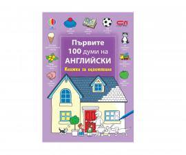 Детска образователна книжка на Издателство Софтпрес - Първите 100 думи на английски-Книжка за оцветяване