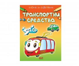 Детска занимателна книжка на Издателство Софтпрес - Блокче за оцветяване: Транспортни средства