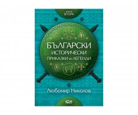 Детска образователна книжка на Издателство Софтпрес - Български исторически приказки и легенди, кн.2