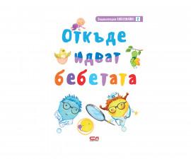 Детска образователна книжка на Издателство Софтпрес - Откъде идват бебетата, Енциклопедия Любознайко