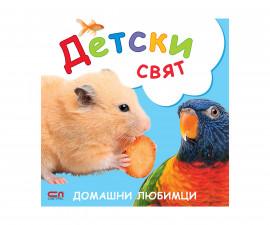 Детска образователна книжка на Издателство Софтпрес - Домашни любимци , Детски свят