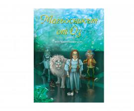 Детска занимателна книжка на Издателство Софтпрес - Магьосникът от Оз