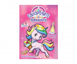 Детска занимателна книжка на Издателство Софтпрес - Еднорозите и принцесата, Царството на лакомствата