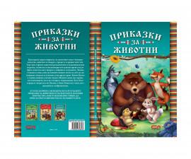 Детска занимателна книжка на Издателство Софтпрес - Приказки за животни