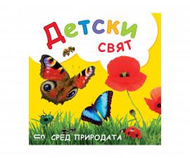 Детска образователна книжка на Издателство Софтпрес - Сред природата, Детски свят