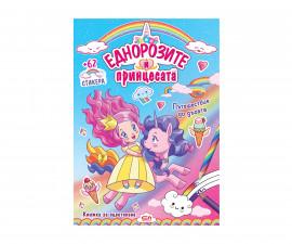 Детска занимателна книжка на Издателство Софтпрес - Еднорозите и принцесата, Пътешествие до дъгата