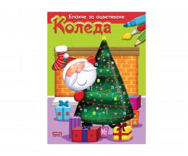 Детска занимателна книжка на Издателство Софтпрес - Блокче за оцветяване: Коледа
