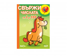 Детска образователна книжка на Издателство Софтпрес - Свържи числата от 1 до 100