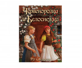 Детска занимателна книжка на Издателство Софтпрес - Червенорозка и Белоснежка