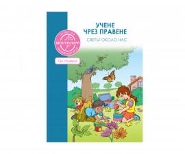 Детска образователна книжка на Издателство Софтпрес - Учене чрез правене: Светът около нас (Монтесори)