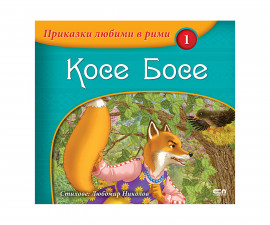 Детска занимателна книжка на Издателство Софтпрес - Приказки любими в рими: Косе Босе
