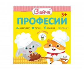 Детска образователна книжка на Издателство Софтпрес - Малкото Зайче: Професии