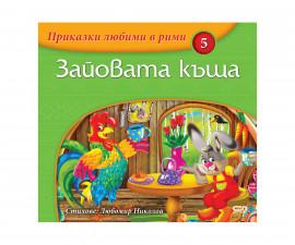Детска занимателна книжка на Издателство Софтпрес - Приказки любими в рими: Зайовата къщичка