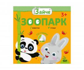 Детска занимателна книжка на Издателство Софтпрес - Малкото зайче: Зоопарк