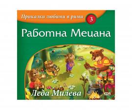 Детска занимателна книжка на Издателство Софтпрес - Приказки любими в рими: Работна Мецана