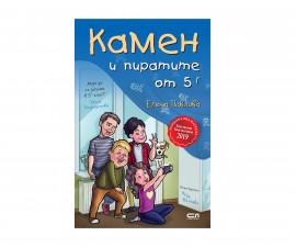 Детска занимателна книжка на Издателство Софтпрес - Камен и пиратите от 5Г