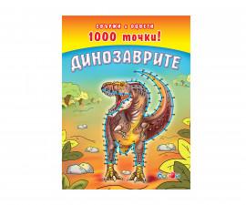 Детска занимателна книжка на Издателство Софтпрес - Свържи и оцвети 1000 точки: Динозаврите
