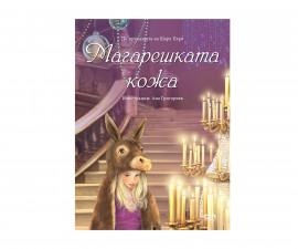 Детска занимателна книжка на Издателство Софтпрес - Магарешката кожа