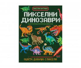 Детска образователна книжка на Издателство Софтпрес - Пикселни ДИНОЗАВРИ и други праисторически животни