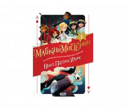 Детска занимателна книжка на Издателство Софтпрес - Магични мистерии кн.1
