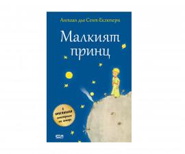 Детска занимателна книжка на Издателство Софтпрес - Малкият принц