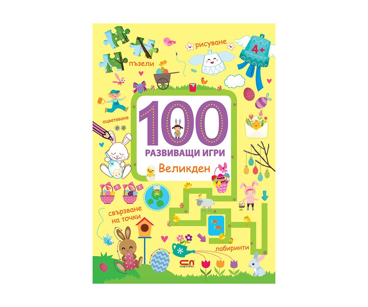 Детска занимателна книжка на Издателство Софтпрес - 100 развиващи игри: Великден