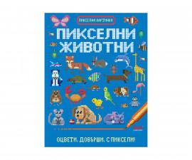 Детска занимателна книжка на Издателство Софтпрес - Пикселни животни