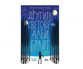 Детска занимателна книжка на Издателство Софтпрес - Другите светове на Алби Брайт