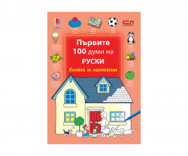 Детска образователна книжка на Издателство Софтпрес - Първите 100 думи на рускии - Книжка за оцветяване