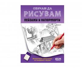 Детска образователна книжка на Издателство Софтпрес - Обичам да рисувам: Пейзажи и натюрморти