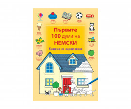 Детска занимателна книжка на Издателство Софтпрес - Първите 100 думи на немски - Книжка за оцветяване
