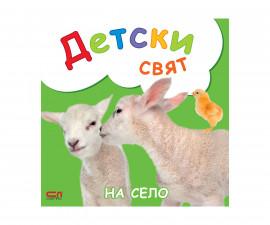Детска образователна книжка на Издателство Софтпрес - На село, Детски свят