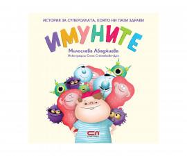 Детска образователна книжка на Издателство Софтпрес - Имунитет