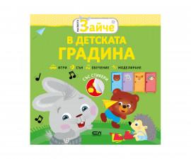 Детска занимателна книжка на Издателство Софтпрес - Малкото зайче: В детската градина