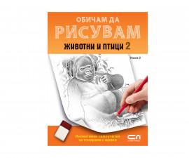 Детска образователна книжка на Издателство Софтпрес - Обичам да рисувам: Животни и птици 2