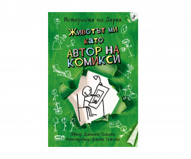 Детска занимателна книжка на Издателство Софтпрес - Историите на Дерек: Животът ми като автор на комикси