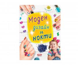 Детска занимателна книжка на Издателство Софтпрес - Моден дизайн за нокти